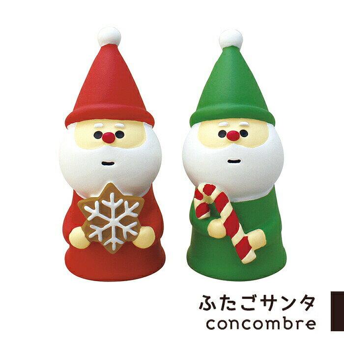 コンコンブル クリスマス デコレ DECOLE concombre ふたごサンタ 置物 ミニチュア 玄関 飾り