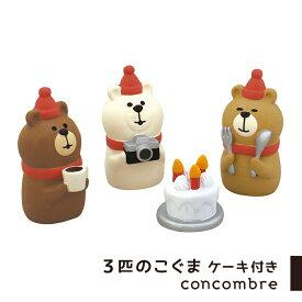 コンコンブル クリスマス 3匹のこぐまケーキ付き くま クマ かわいい 置物 ミニチュア 玄関 飾り デコレ DECOLE concombre G