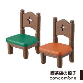 コンコンブル 純喫茶コンブル 喫茶店の椅子 デコレ DECOLE concombre 飾り 玄関 コンパクト 置物