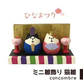 コンコンブル ひなまつり ミニ雛飾り猫雛 お雛様 おひなさま 小物 玄関 飾り 部屋 置物 デコレ DECOLE concombre