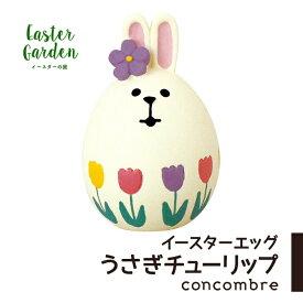コンコンブル イースター イースターエッグうさぎチューリップ デコレ DECOLE concombre 春 復活祭 HAPPY EASTER