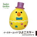 コンコンブル イースター イースターエッグ ひよこスター かわいい ひよこ 春 復活祭 HAPPY EASTER 飾り グッズ デコ…
