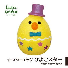 コンコンブル イースター イースターエッグひよこスター デコレ DECOLE concombre 春 復活祭 HAPPY EASTER