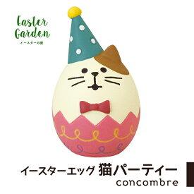 コンコンブル イースター イースターエッグ猫パーティー デコレ DECOLE concombre 春 復活祭 HAPPY EASTER