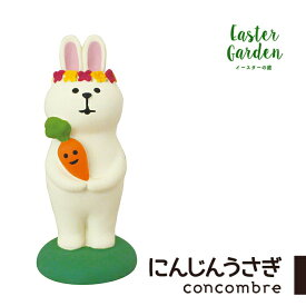 コンコンブル イースター にんじんうさぎ デコレ DECOLE concombre 春 復活祭 HAPPY EASTER