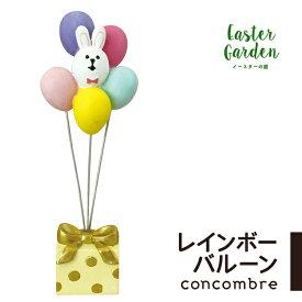 コンコンブル イースター レインボーバルーン デコレ DECOLE concombre 春 復活祭 HAPPY EASTER