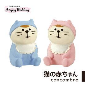 コンコンブル ウエディング 猫の赤ちゃん 結婚式 結婚 受付 出産祝い 出産 お祝い ウェルカムドール かわいい 飾り 玄関 コンパクト 置物 デコレ D3