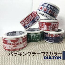 パッキングテープ ダルトン テープ 荷造りテープ 2colors 単品 プリント かわいい おしゃれ OPPテープ 割れ物注意 取扱注意 取り扱い注意 柄テープ FRAGILE fragile