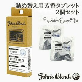 クリップオンエアーフレッシュナー 詰め替え用芳香タブレット 車 いい香り ジョンズブレンド いい匂い ホワイトムスク ムスクジャスミン ミュゲ ブラックムスク クーラー エアコン 匂い カー用品 John's Blend