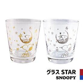 グラス グラスコップ スヌーピー コップ GLASS STAR ガラス ペアグラス 大人 かわいい おしゃれ ガラス製 結婚祝い プレゼント ギフト グッズ 大西