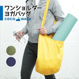 【SALE】 ヨガバッグ 洗濯可 洗える ワンショルダーヨガバッグ 男女兼用 メンズ レディース 大容量 日本製 ジム ジムバッグ ヨガマット シンプル ココウォーク セール商品 セール品 sale