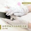 スマホ対応 手袋 シルク 乾燥対策 めざめてしっとりシルクおやすみスマホ対応手袋 ナチュラルシルク100% スマホ 手袋…