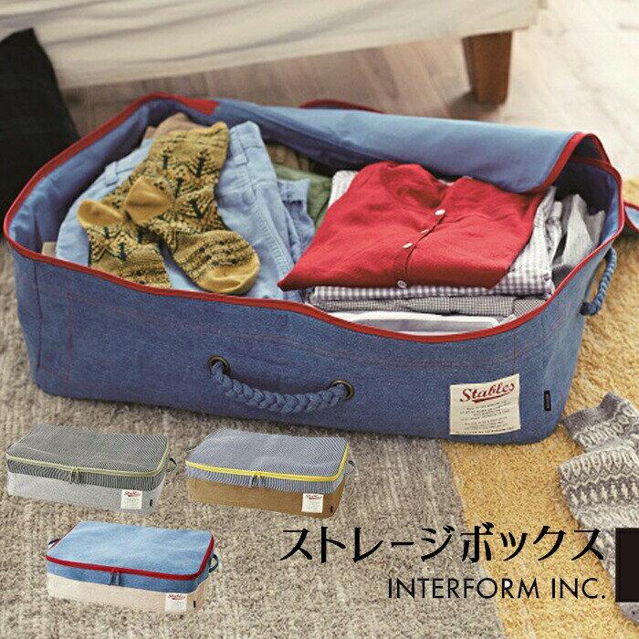 インターフォルム Wendel ストレージボックス(ベッド下) 部屋 収納 可愛い オシャレ ツートンカラー ベッド下 大容量 服