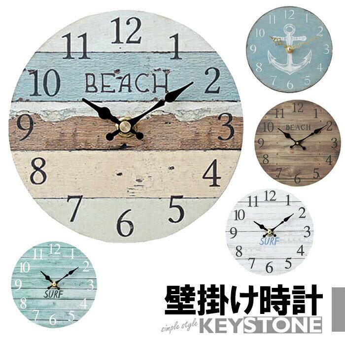 壁掛け時計 キーストーン (KEY STONE)かけ時計 ウォールクロック 時計 ビンテージ マリン アンカー インテリア ビーチ ヤシの木 サーフ 部屋 壁掛け BEACH オシャレ かわいい