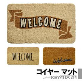 玄関マット マット 玄関 60×33.5cm 小さい 屋外 ウェルカムコイヤーマット 可愛い オシャレ ウェルカム キーストーン(KEY STONE)