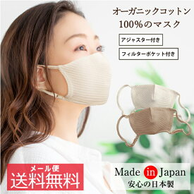 送料無料 在庫あり 日本製 洗える オーガニックコットン100% アジャスター付き マスク ブラウン ナチュラルホワイト オーガニックマスク 汗 蒸れ かゆみ マスクかぶれ 肌荒れ UV対策 紫外線カット 敏感肌 アトピー 綿100% 花粉対策