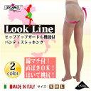 ルック ライン/Look Lineヒップアップガードル機能付パンティストッキング【ネロ(ブラック)/ビゾネ(ベージュ)】