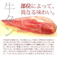 部位によって異なる味わい牛タン
