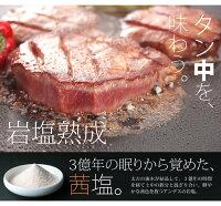 タン中を味わう厚切り牛タンステーキ岩塩熟成