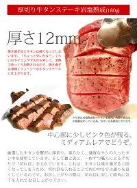 厚さ12mmの牛タンステーキ