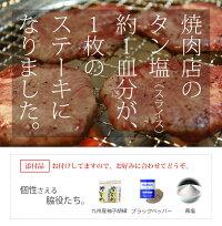 牛タンステーキ薬味
