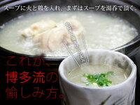 スープに火と鶏を入れスープを湯呑で頂く博多流の愉しみ方