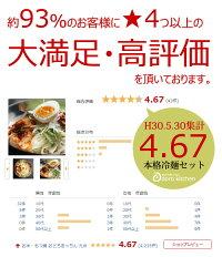 【送料無料】焼肉屋さんの本格冷麺(4食入り)市販の冷麺とはコシが違う!スープの旨味が違う!盛岡冷麺プロも納得の本場の味[t][*]1,000円ポッキリお買い物マラソン