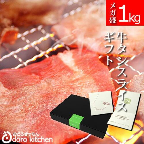 【送料無料】ドカンとメガ盛り1kg!『旨味たっぷり牛たんスライス』 [100g×10パック] [nm][*]【 焼肉セット バーベキュー カット済み 】