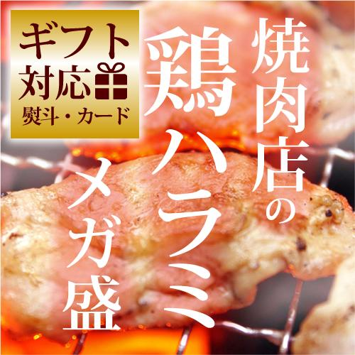 【送料無料】メガ盛国産鶏ハラミギフトセット1.2kg『稀少の鶏塩ハラミ』 [nm][*]【 バーベキューセット 焼肉セット 業務用 メガ盛り】