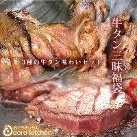 牛タン3種の味わいギフトセット(霜降り牛タントロ塩麹漬け牛タンステーキ岩塩熟成牛タン特製味噌仕込み)[n][*]