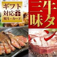牛タン食べ比べギフトセット