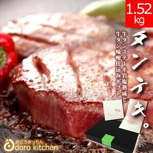 【メガ盛り!牛タン焼肉ステーキギフトセット 1.52Kg(10〜12人向け)】 お取り寄せグルメ 大盛り 焼肉 バーベキューセット キャンプ アウトドア 大容量