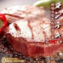 牛タンステーキ岩塩熟成 2パックセット[180g(3〜5枚入り)×2]【 焼肉セット バーベ...