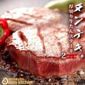 牛タンステーキ岩塩熟成 2パックセット[180g(3〜5枚入り)×2]【 焼肉セット バーベキュー BBQ 】