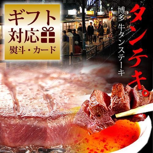厚切り牛タンステーキギフトセット[6〜10枚入り・360g] 【送料無料】岩塩熟成! 厚切り 牛タン ステーキ 焼肉のアイテムにも。【 お中元 ギフト 誕生日 内祝い】
