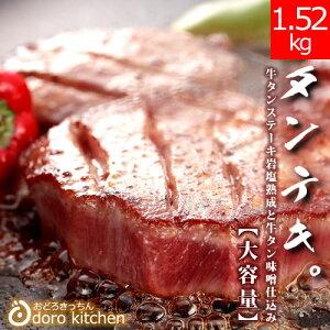 メガ盛り!牛タン焼肉ステーキセット 1.52Kg(10〜12人向け) お取り寄せグルメ 大盛り 焼肉 バーベキューセット キャンプ アウトドア 景品 業務用 大容量 大人数 イベント