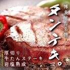 極厚!牛タンステーキ岩塩熟成【送料無料】 楽天ランキング1位の厚切り 牛タン ステーキ 牛…