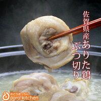 水炊きセット(追加用)ありた鶏(ぶつ切り)[350g]