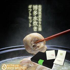 博多 水炊き鍋セットギフト用【送料無料】2〜3人前/ハーブで育った佐賀県産 ありた鶏の水炊き。 ありた鶏のつみれ付き。絶品白濁スープで頂く博多名物の水炊き キャッシュレス ポイント還元 対象 店舗