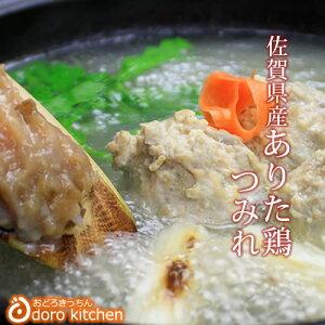 博多の水炊きセット(追加用) ありた鶏つみれ[200g] お取り寄せグルメ 水炊き お鍋 スープ お年賀 ギフト