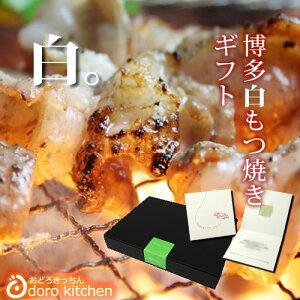 博多白もつ焼きギフト 塩味[150g×3] (厳選国産牛100%使用) [n][*]【 焼肉セット バーベキュー BBQ 焼肉セット 】