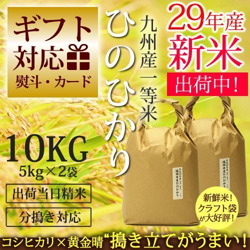 【ギフト専用】29年産【一等米】 九州産ひのひかり 10kg[5kg×2]出荷日精米! 米 楽天ランキング1位!玄米から 分つき米 九州産 ヒノヒカリ[k][*]