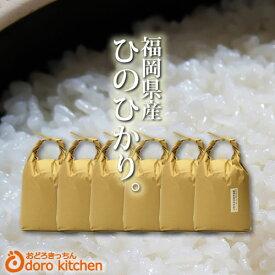 【令和2年産】米 ひのひかり 【一等米】九州産 ヒノヒカリ 30kg[5kg×6]【送料無料】出荷日精米 玄米 から 分つき米 白米まで[k] お中元 ギフト