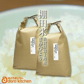 【令和2年産】棚田米 さがびより 10kg(5kg×2)【特A】佐賀県産 富士町の棚田米 [米 10kg] お取り寄せグルメ 玄米 白米 分つき米 九州 米 ホワイトデー ギフト