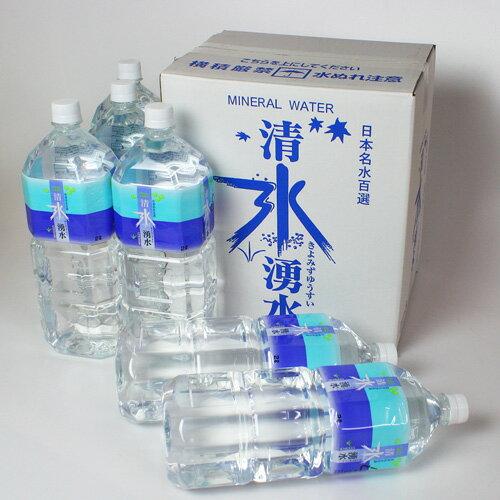 日本名水百選!福岡県浮羽の清水湧水[2L×6本]九州のおいしい天然水!【2ケース購入で送料無料】ご飯も美味しく炊けるお水/軟水/ミネラルウォーター/ ギフトに♪[t][*] 532P17Sep16
