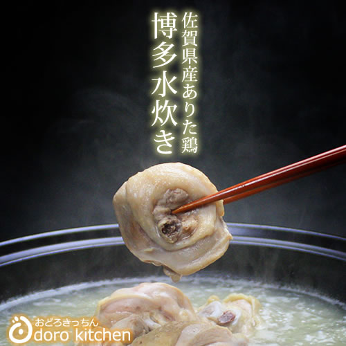 博多 水炊きセット【送料無料】福岡発!ありた鶏の水炊き。絶品白濁スープ ありた鶏つみれ付き。【 ギフト 誕生日 内祝い】