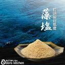 長崎県対馬 浜御塩(はまみしお) 藻塩(もしお) 120g×1袋 スタンドパウチ 海藻エキス 天然塩 海水 国内産 平釜塩 お塩 …