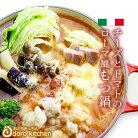 鍋 チーズとトマトのローマ風もつ鍋【送料無料】博多もつ鍋×トマト鍋=イタリアンなモツ鍋セ…