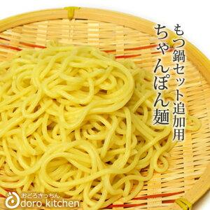 もつ鍋 水炊きセット [追加用] ちゃんぽん麺180g 国産小麦100% お取り寄せグルメ [n][*]モツ鍋お取り寄せ ホワイトデー ギフト