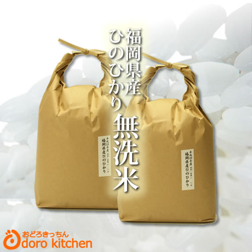 29年 おいしい無洗米ひのひかり 九州産【一等米】10kg[5kg×2]【送料無料】